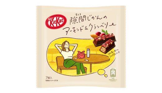 ほど良い甘さの「キットカット 隙間じかんのアーモンド&クランベリー」 新発売