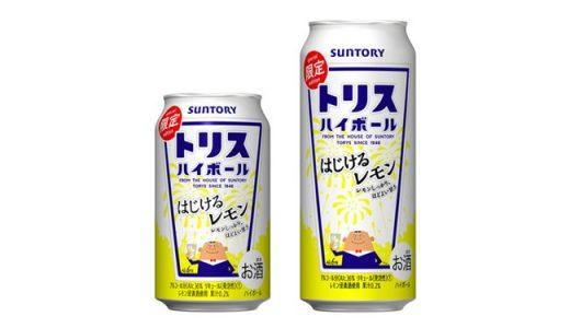 レモンをぎゅっと絞った「トリスハイボール缶〈はじけるレモン〉」新発売