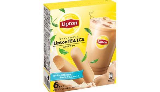 定番の「リプトンミルクティー」がアイスになって新登場!