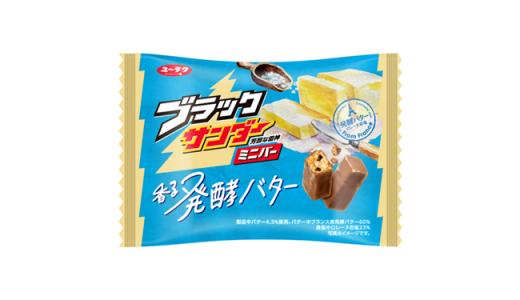 春夏にピッタリの味!「ブラックサンダーミニバー香る発酵バター」新発売