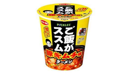 甘っ辛っ!うまっ!!「ご飯がススム 豚キムチ味ラーメン」新発売
