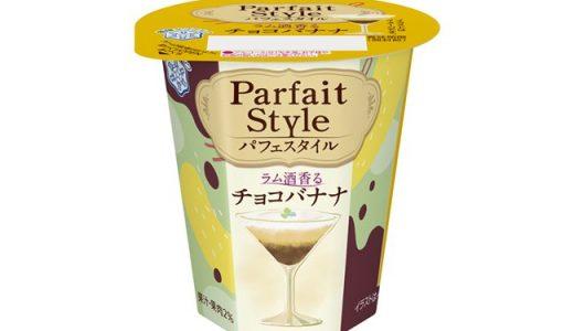 贅沢4層仕立て!「Parfait Style ラム酒香るチョコバナナ」新発売