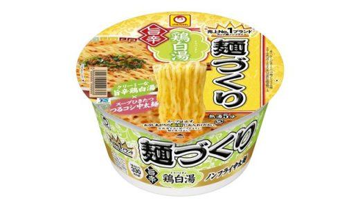 旨辛クリーミー!「マルちゃん 麺づくり 鶏白湯」新発売