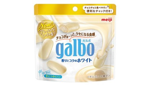 フレッシュなミルクの香り!「ガルボ〈香りとコクのホワイトパウチ〉」新発売