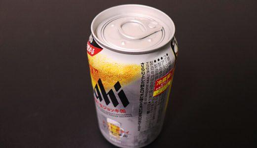 【クチコミまとめ】売れ過ぎで出荷停止!「アサヒスーパードライ 生ジョッキ缶」を飲んだ人の感想まとめ