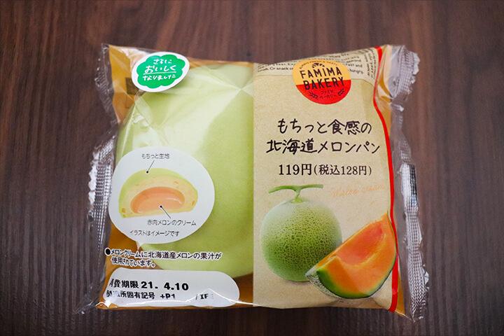 北海道メロンパン(ファミリーマート) 128円(税込)