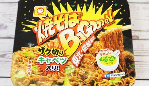 【東北・信越限定】甘めのソースが決め手!マルちゃん「焼そばバゴォーン」の実食レポ