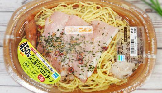 【コンビニ新商品・実食レポ】ドカ盛り麺量450g! ファミマ「オニ盛!ペペロンチーノ」の満足度は?