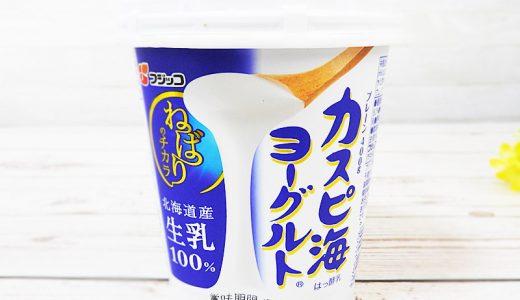 【クチコミまとめ】フジッコ「カスピ海ヨーグルト」徹底調査! 酸味が少なくてクセがない?