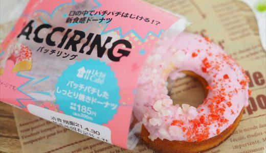 【毎週更新・今週のコンビニスイーツ】パチパチ系ドーナツ現る!「パッチリング -パッチパチしたしっとり焼きドーナツ-」