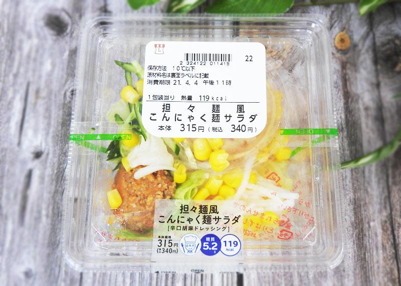 担々麺風こんにゃく麺サラダ(ローソン)価格:340円(税込)