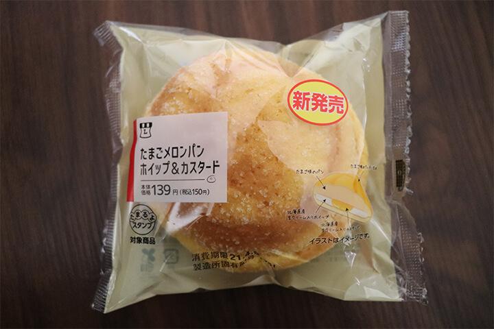 たまごメロンパン ホイップ&カスタード(ローソン) 150円(税込)