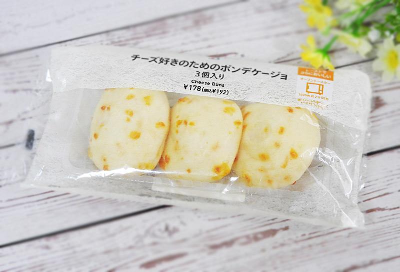 チーズ好きのためのポンデケージョ(セブンイレブン) 価格:192円(税込)