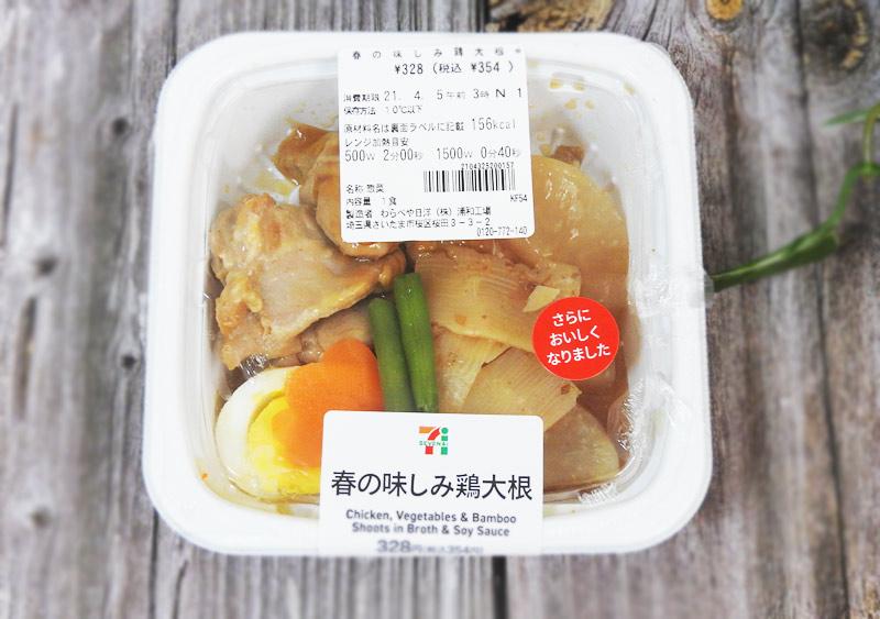 春の味しみ鶏大根(セブンイレブン) 価格:354円(税込)