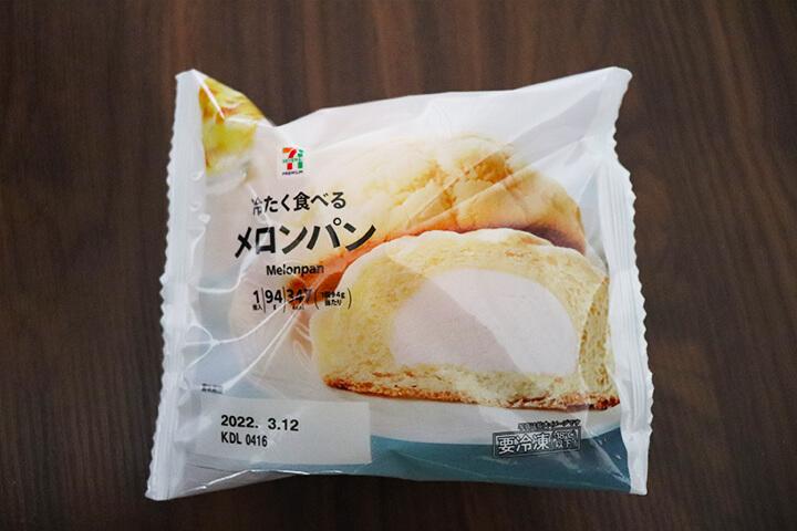 冷たく食べるメロンパン(セブンイレブン) 213円(税込)
