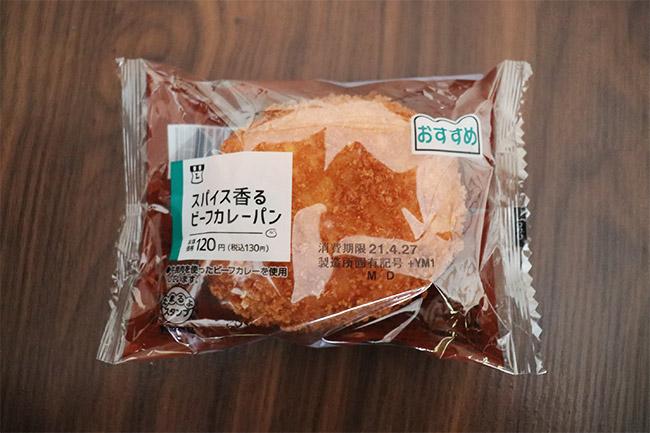 スパイス香るビーフカレーパン(ローソン) 価格:130円(税込)
