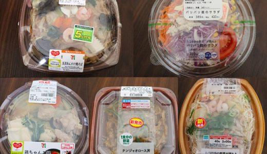 【コンビニ食べ比べ】ダイエット向け野菜マシマシ&塩分控えめな「健康食」ベスト5(セブン・ファミマ・ローソン)