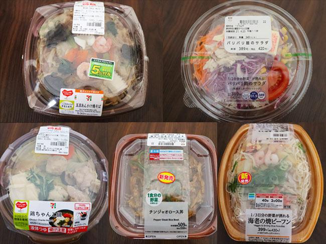 野菜多めで塩分控えめ、なおかつボリュームのあるコンビニ商品は?