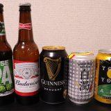 2021年の家飲みに進めたいビール5選