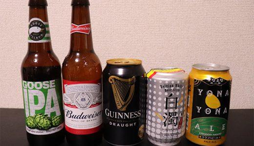 【ビール飲み比べ】ゴールデンウイークの家飲み「非日常」を感じられるビール・ベスト5