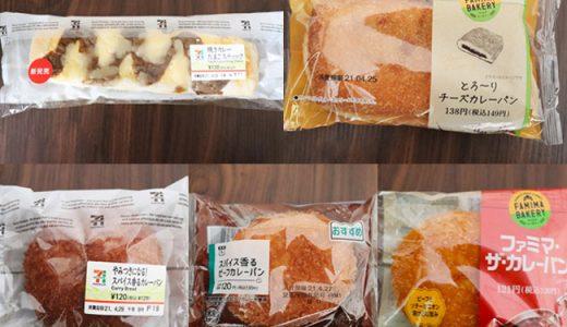 【コンビニ食べ比べ】各社が競うカレーパン、スパイス&コスパで選ぶベスト5(セブン、ファミマ、ローソン)