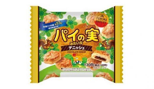 【ファミマ】本家「パイの実」の17倍!「パイの実みたいなデニッシュ」新発売
