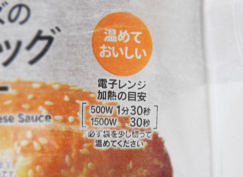 セブンイレブン「ベーコンエッグチーズバーガー」 価格:397円(税込)