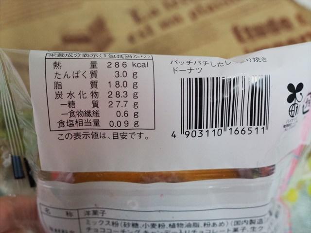 パッチリング -パッチパチしたしっとり焼きドーナツ-(ローソン) 価格:200円(税込)