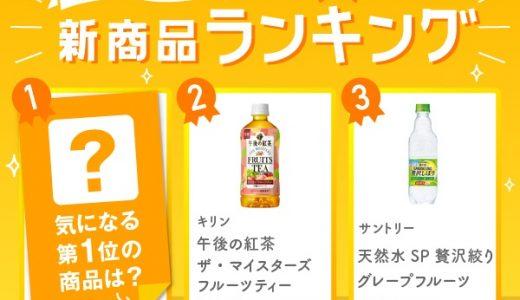 【新商品ランキング】爽やかなフレーバー炭酸水が3位にランクイン! 気になる1位は…?