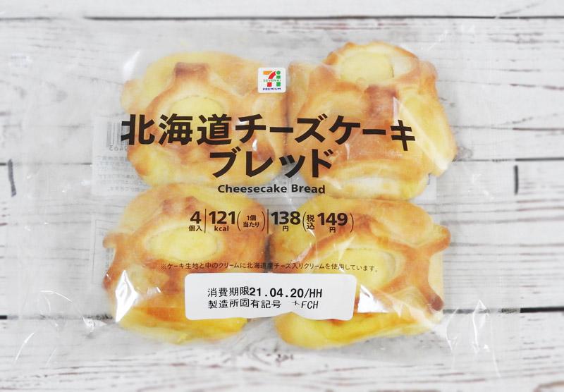 北海道チーズケーキブレッド 4個入(セブンイレブン) 価格:149円(税込)