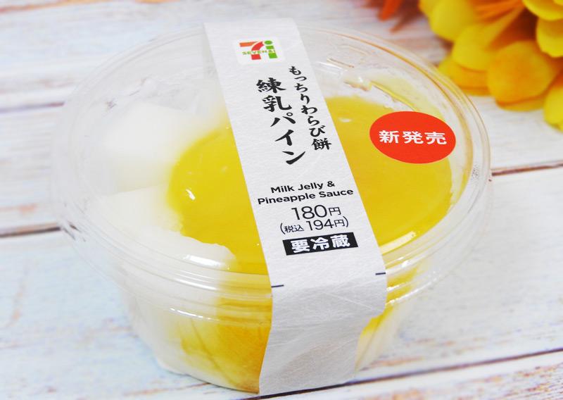 もっちりわらび餅 練乳パイン(セブンイレブン) 価格:194円(税込)