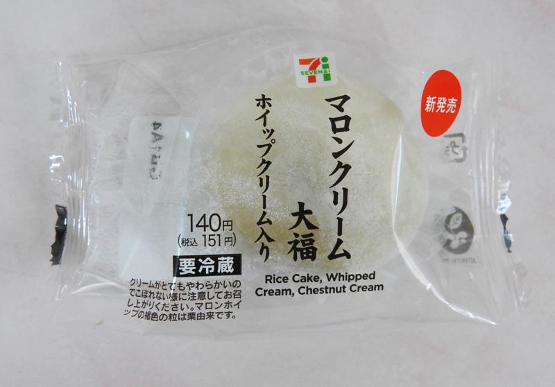 マロンクリーム大福(セブンイレブン) 価格:151円(税込)