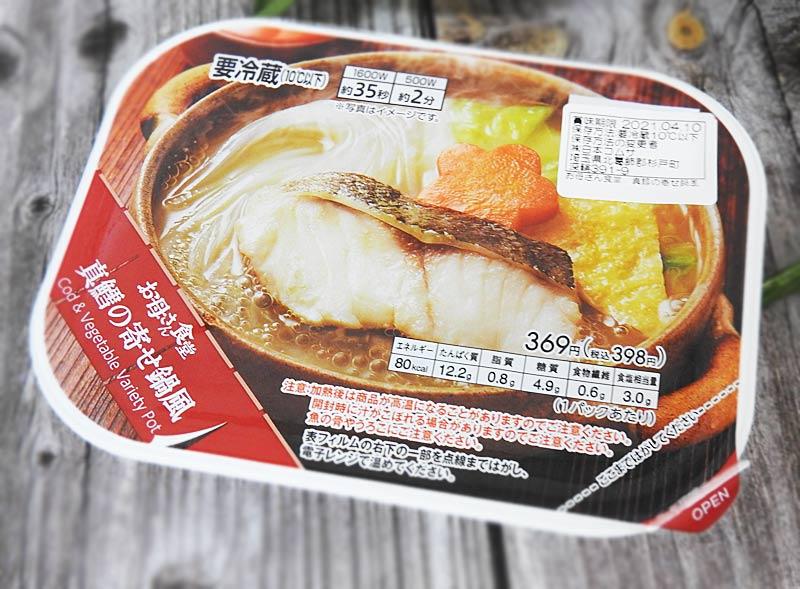 真鱈の寄せ鍋風(ファミリーマート) 価格:398円(税込)