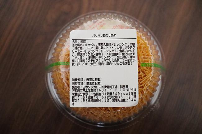 1/2日分の野菜が摂れる!パリパリ麺のサラダ(ローソン) 価格:420円(税込)