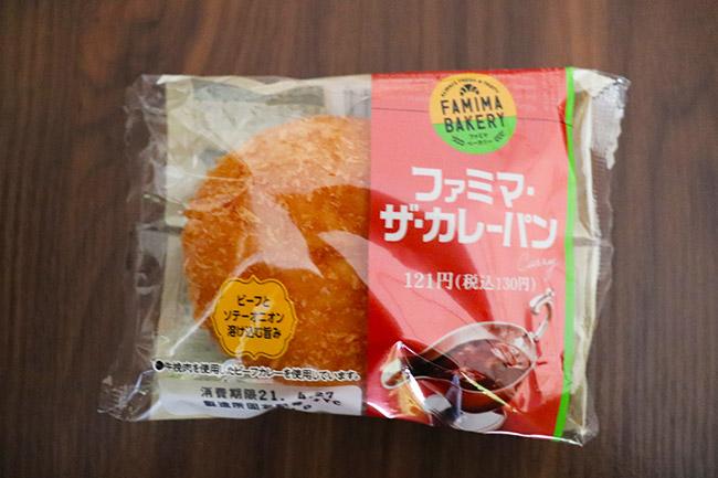 ファミマ・ザ・カレーパン(ファミリーマート)価格:130円(税込)