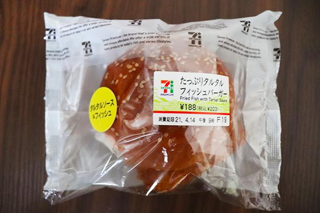 たっぷりタルタルフィッシュバーガー(セブンイレブン) 価格:203円(税込)