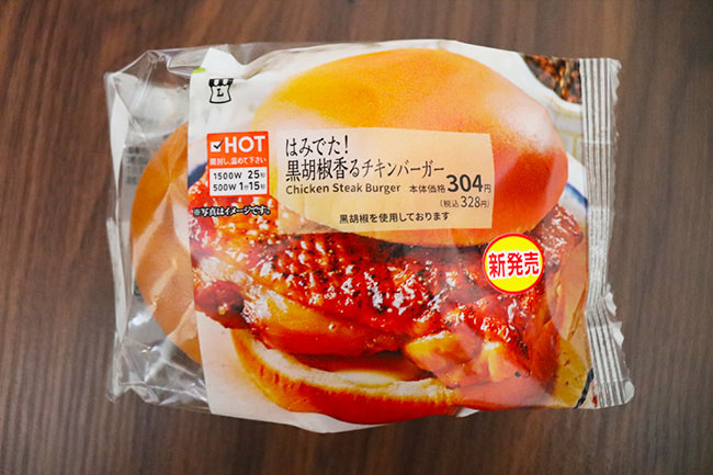 はみでた!黒胡椒香るチキンバーガー(ローソン) 価格:328円(税込)