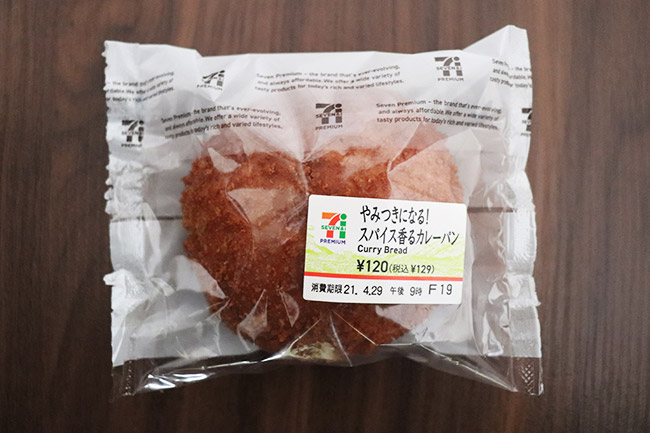 やみつきになる!スパイス香るカレーパン(セブンイレブン)価格:129円(税込)