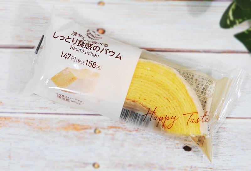 冷やして食べるしっとり食感のバウム(ファミリーマート) 価格:158円(税込)