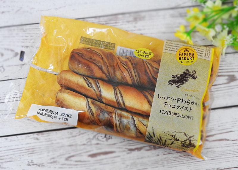 しっとりやわらかいチョコツイスト(ファミリーマート) 価格:120円(税込)