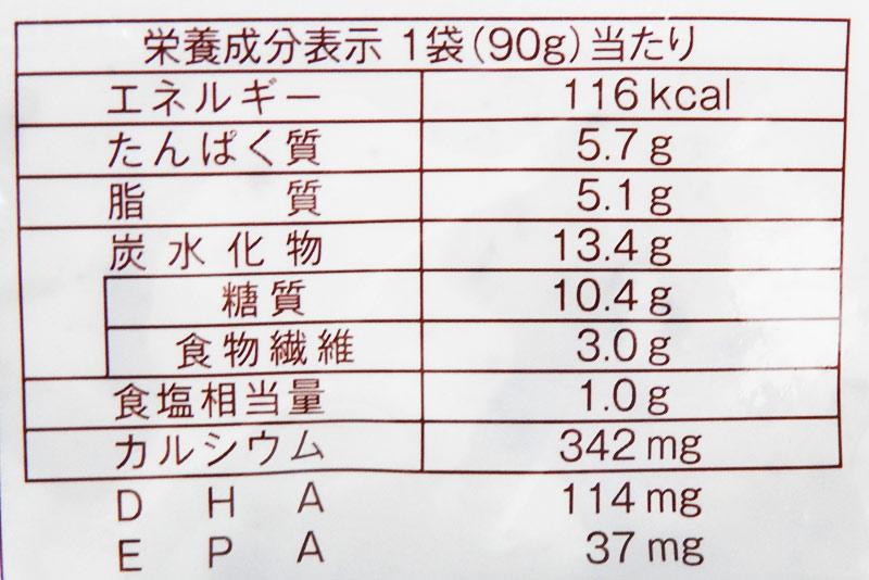 おさかなハンバーグ(ローソン)価格:120円(税込)