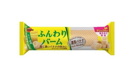 バナナの味わい豊かな「ふんわりバーム濃厚バナナ」新発売