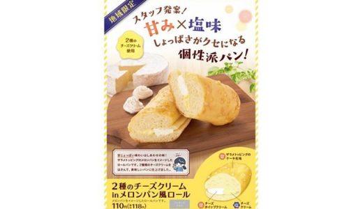 ファミマ スタッフ発案「2種のチーズクリームinメロンパン風ロール」北陸・東海地方・長野県限定で新発売