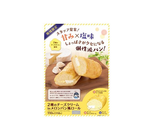 2種のチーズクリームinメロンパン風ロール