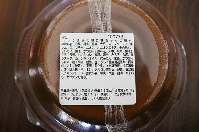 1/2日分の野菜 だし香る鶏ちゃんこ鍋(セブンイレブン) 価格:505円(税込)