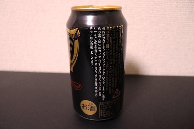 ギネスドラフト(ギネス)価格:278円(税込)