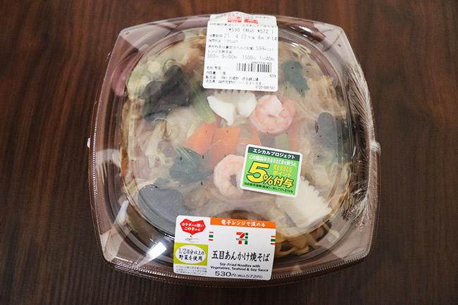 炒め麺が香ばしい 五目あんかけ焼そば(セブンイレブン) 価格:572円(税込)