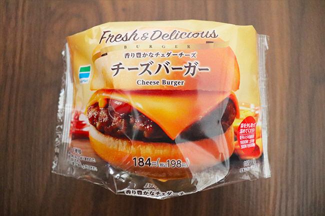 チーズバーガー(ファミリーマート) 価格:198円(税込)