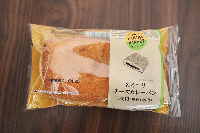 チーズカレーパン(ファミリーマート) 価格:149円(税込)