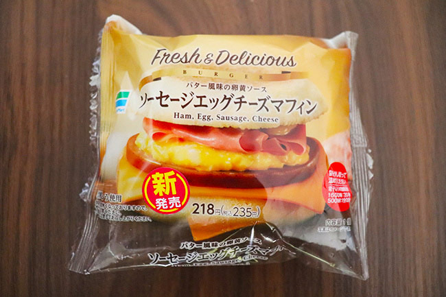 ソーセージエッグチーズマフィン(ファミリーマート) 価格:235円(税込)